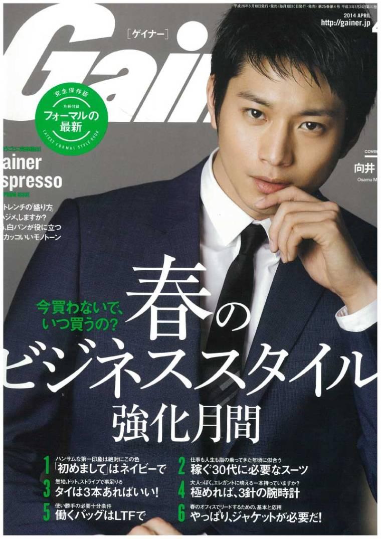 Gainer-April-issue-1