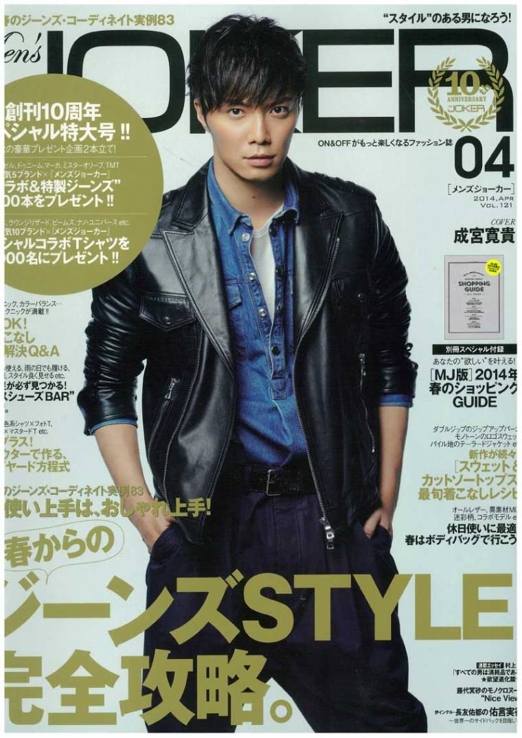 Men's-JOKER-April-issue-1