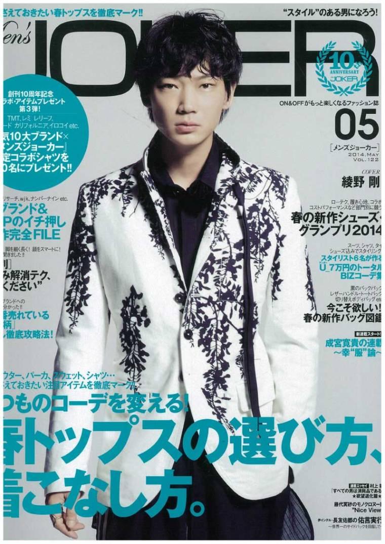 Men's-JOKER-May-issue-1